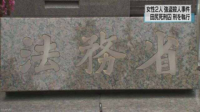 田尻賢一死刑囚の死刑執行 裁判員制度下で2例目 | NHKニュース