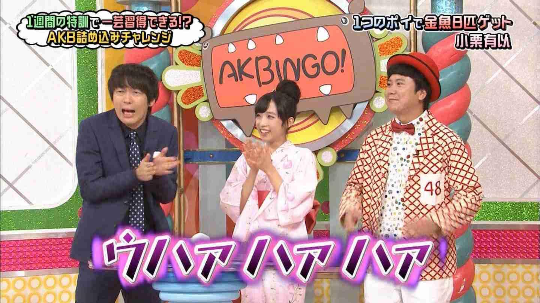AKB48小栗有以(14)の金魚すくい姿にウーマン村本「今まで見てきた女の子の中で、一番かわいい」