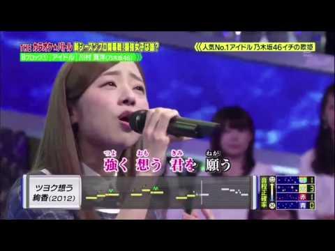 ツヨク想う / 川村真洋 (乃木坂46) カバー - YouTube