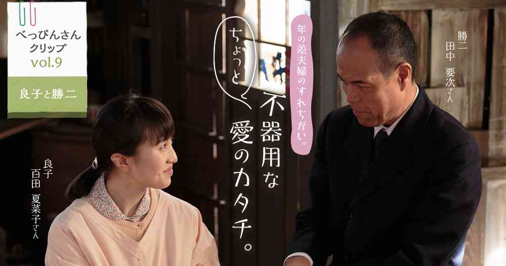NHK連続テレビ小説「べっぴんさん」