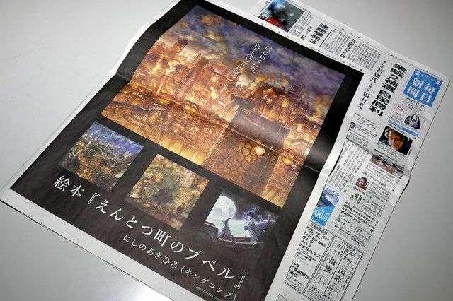 キンコン西野亮廣、1000万円で売れた絵は自分で描いてなかった!