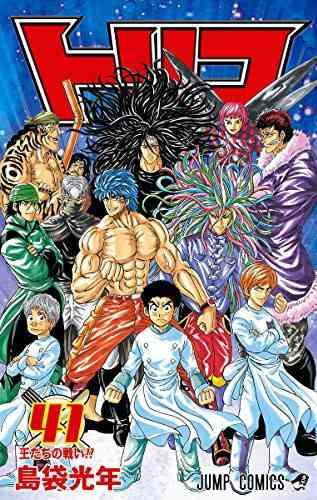 島袋光年「トリコ」次号ジャンプで約8年半の連載に幕 - コミックナタリー