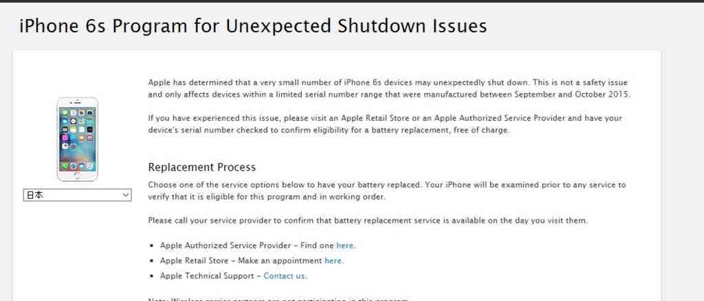 AppleがiPhnoe 6sが突然シャットダウンしてしまう不具合対応プログラムを発表 - 携帯、スマホのいろいろ