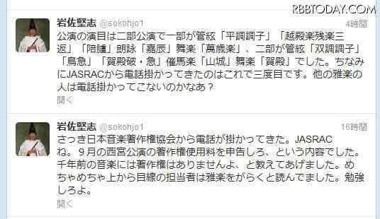JASRAC:無断で生演奏も著作権法違反 静岡の飲食店提訴