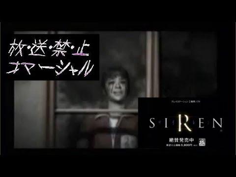 ≪放送禁止CM≫ソニーPlayStation 2用ソフト 『SIREN(サイレン)』 - YouTube