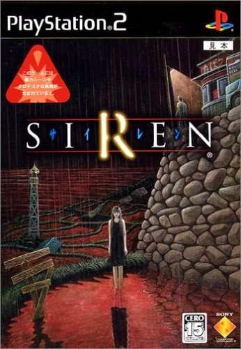 【ゲーム】「SIREN」好きな人