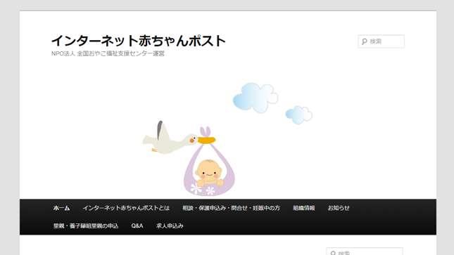 赤ちゃんポスト名乗る団体「産めば200万円」に人身売買と批判も