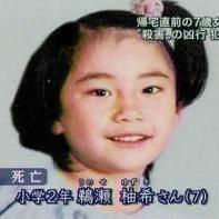加古川小2女児殺害事件【殺人事件の捜査にご協力を!】 - NAVER まとめ