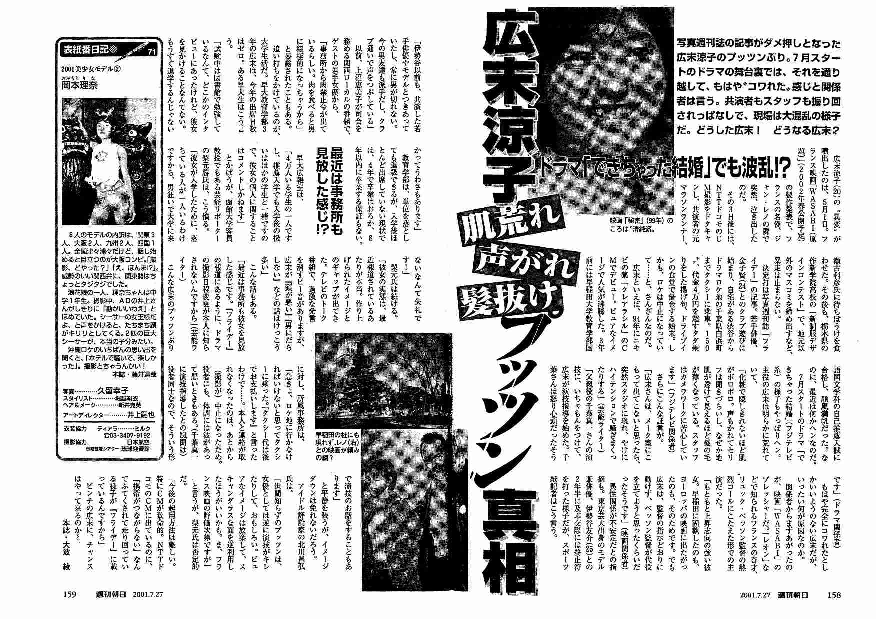 広末涼子 次男お受験合格を支えたキャンドル・ジュンの献身