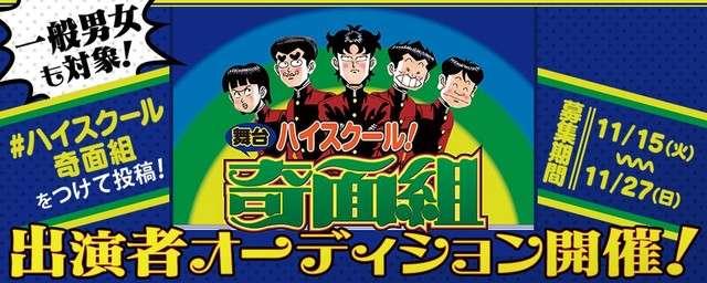 「ハイスクール!奇面組」が舞台化、出演者オーディション応募受付中 - コミックナタリー