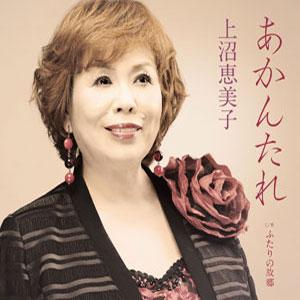 上沼恵美子 20年前の紅白歌合戦で和田アキ子にいじめられた? - ライブドアニュース
