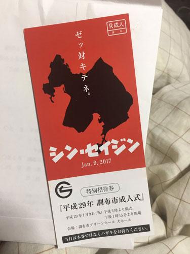 ハイセンスな東京都調布市の成人式招待券が話題