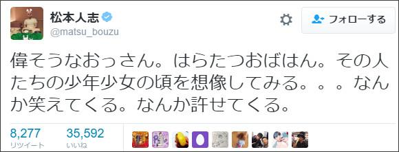 """松本人志 松本式""""不快な人物対処法""""に共感広がる ツイッターで"""