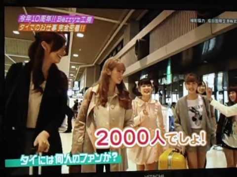 Berryz工房/タイでの人気 - YouTube