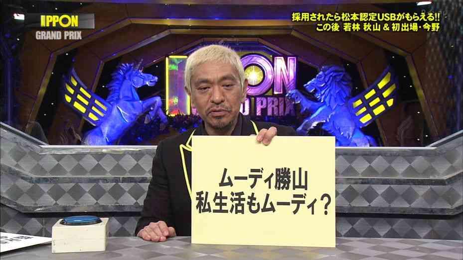 「IPPONグランプリ」について語りたい