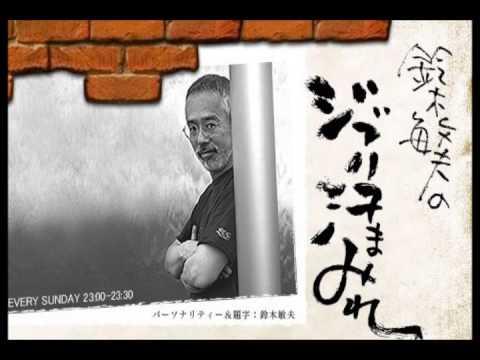 鈴木敏夫のジブリ汗まみれ第245回目『小説「うちのタマ知りませんか?」出版記念、作者、伊藤綾子と鈴木敏夫「ふたりの汗まみれ」』 - YouTube