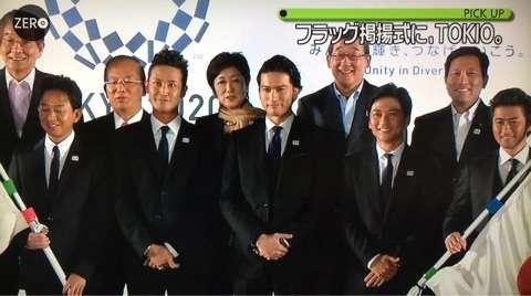 """五輪旗振り役はTOKIOに 解散SMAPからの""""世代交代""""加速"""