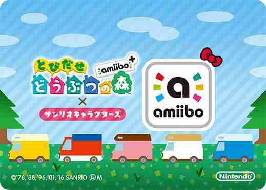 3DS「とびだせ どうぶつの森 amiibo+」がサンリオとコラボ