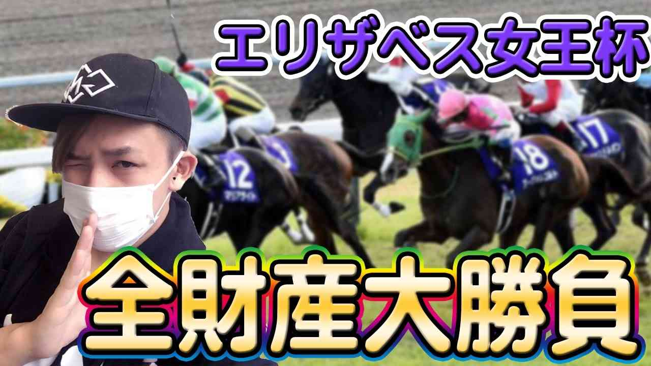 【エリザベス女王杯】競馬初心者が全財産67000円を賭けて勝負してみた - YouTube