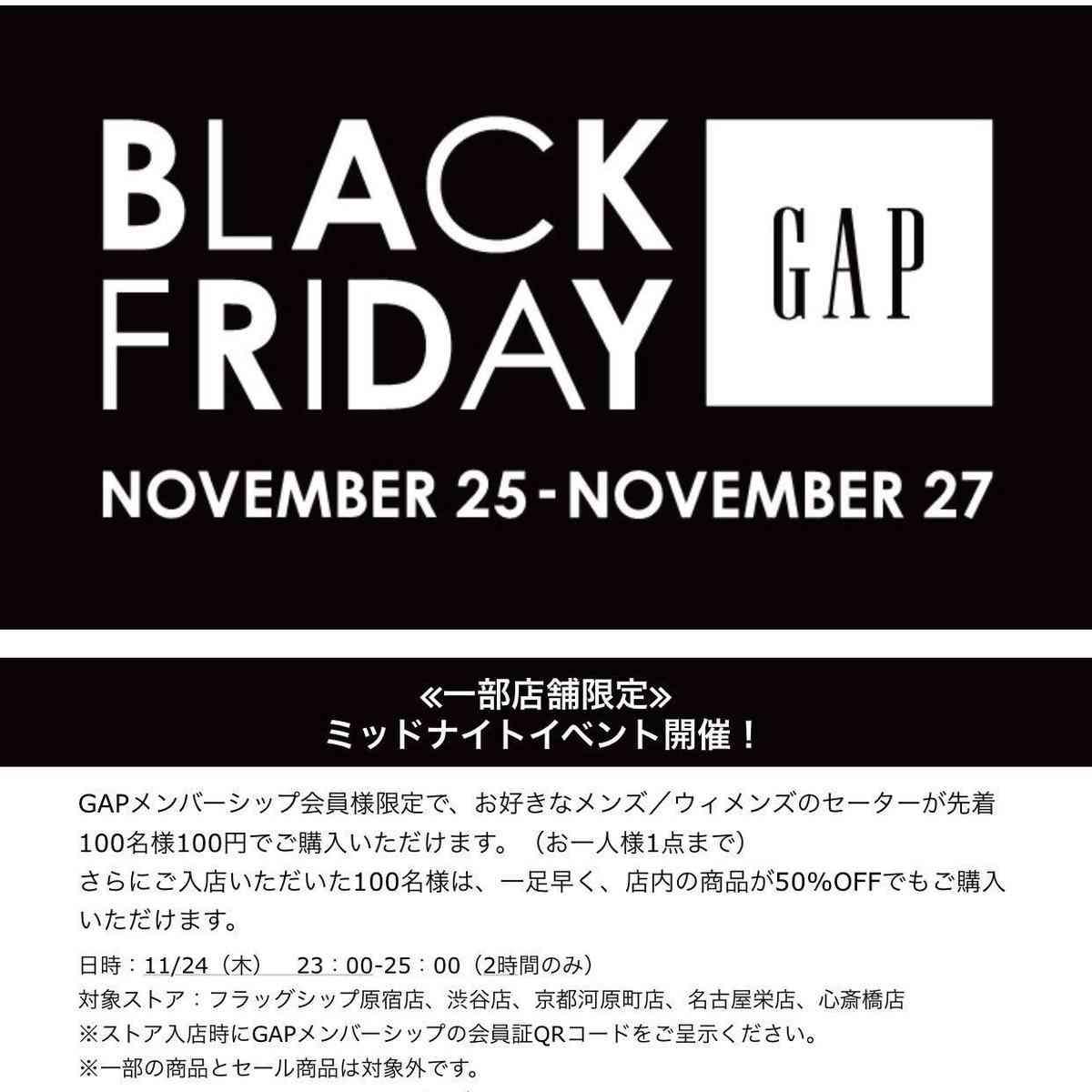 GAPのセーターが100円!日本上陸の「ブラックフライデー」がお得すぎる
