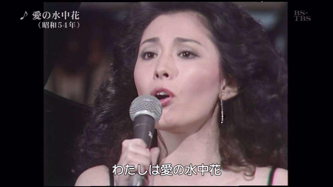 松坂 慶子 「愛の水中花」 - YouTube