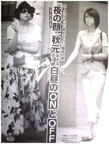 秋元優里アナ 生田竜聖アナとの別居騒動で全番組降板の可能性も