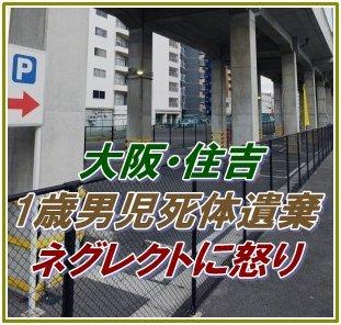 大阪・住吉クーラーボックスに1歳男児遺体…ネグレクト虐待に怒り | 歩叶コラム
