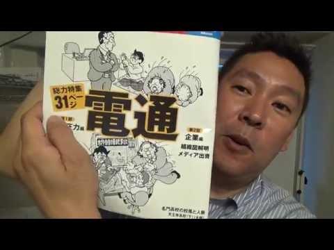 電通に乗っ取られたNHK 韓国に乗っ取られた日本 - YouTube