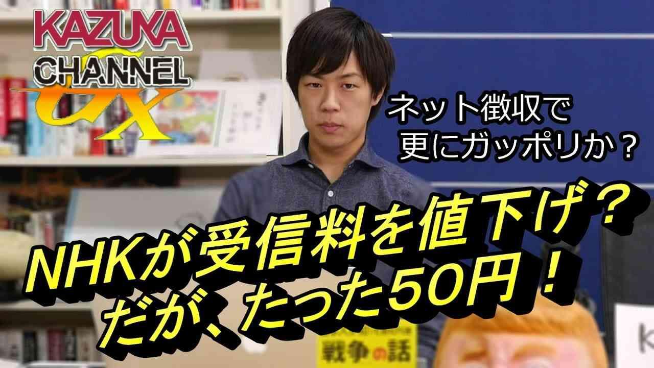 NHKが受信料値下げを検討?! だが、その額たったの50円! - YouTube