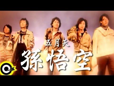 五月天 Mayday【孫悟空】Official Music Video - YouTube