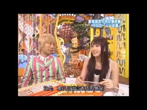 新垣結衣×藤井隆 マシューベストヒットTV① - YouTube