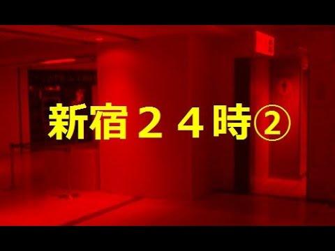 【新宿24時②】「問題なし」でした - YouTube