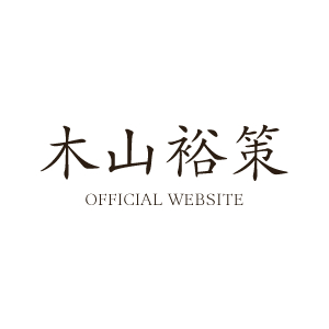 木山裕策 Official Website