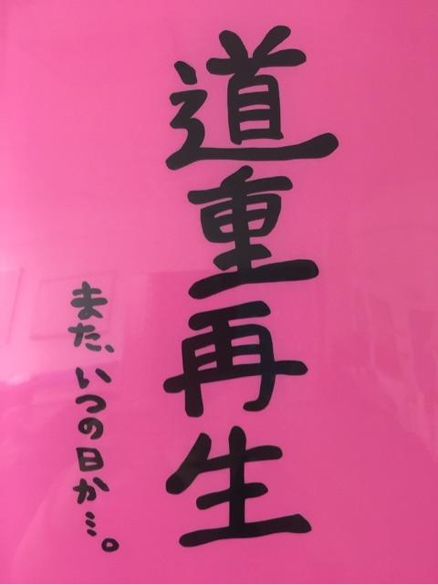 いちから 道重さゆみオフィシャルブログ「サユミンランドール」Powered by Ameba