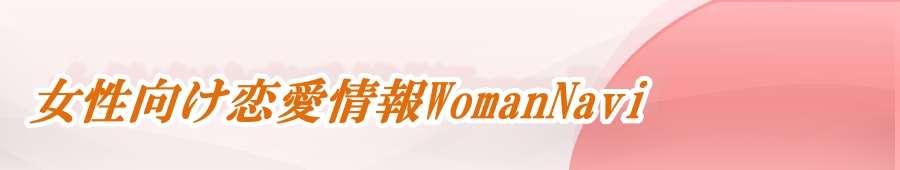 デブ女に人権はない?男性の容赦ないデブへの本音 女性向け恋愛情報WomanNavi