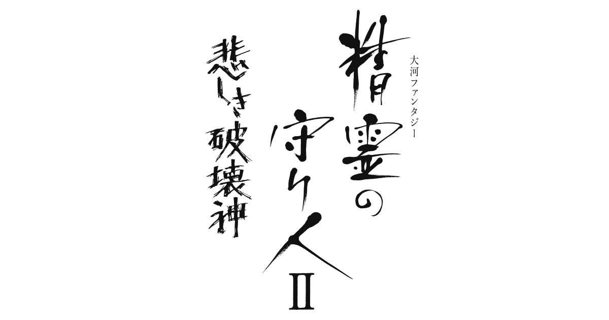 精霊の守り人 悲しき破壊神|NHK大河ファンタジー