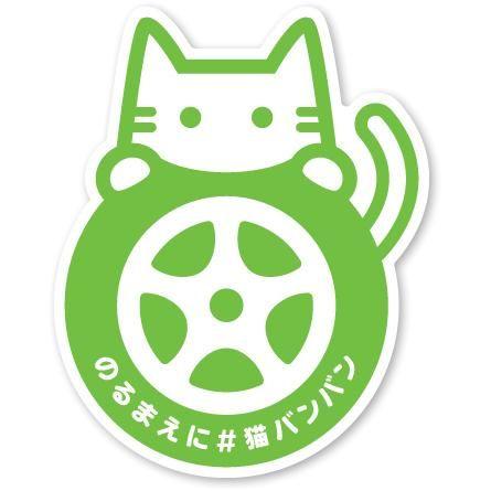 やるにゃん! NISSAN! 大人気の「猫バンバン」ステッカーを増刷【話題の応援動画あり】 - NAVER まとめ