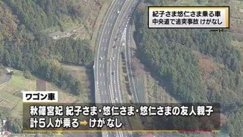 紀子さま・悠仁さま乗る車、中央道で追突事故 けがなし(TBS系(JNN)) - Yahoo!ニュース