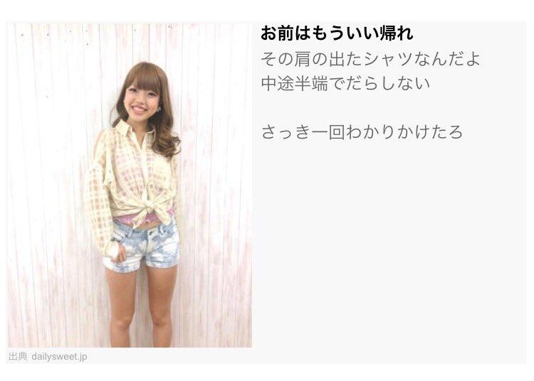 女性ファッションを辛辣に評価する完全男子目線さんのブログが面白いとtwitterで話題に