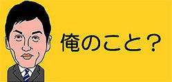 長嶋一茂が「コネ入学」を擁護するような発言 スタジオ凍りつく - ライブドアニュース