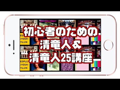 初心者のための清竜人&清竜人25講座[スマホ用短縮版] - YouTube
