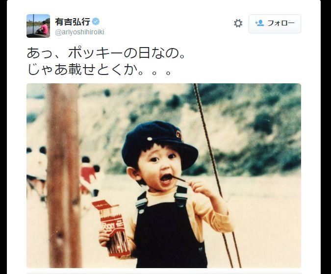 """有吉弘行、ポッキーの日に恒例の""""天使""""写真アップ「待ってました!」の声"""