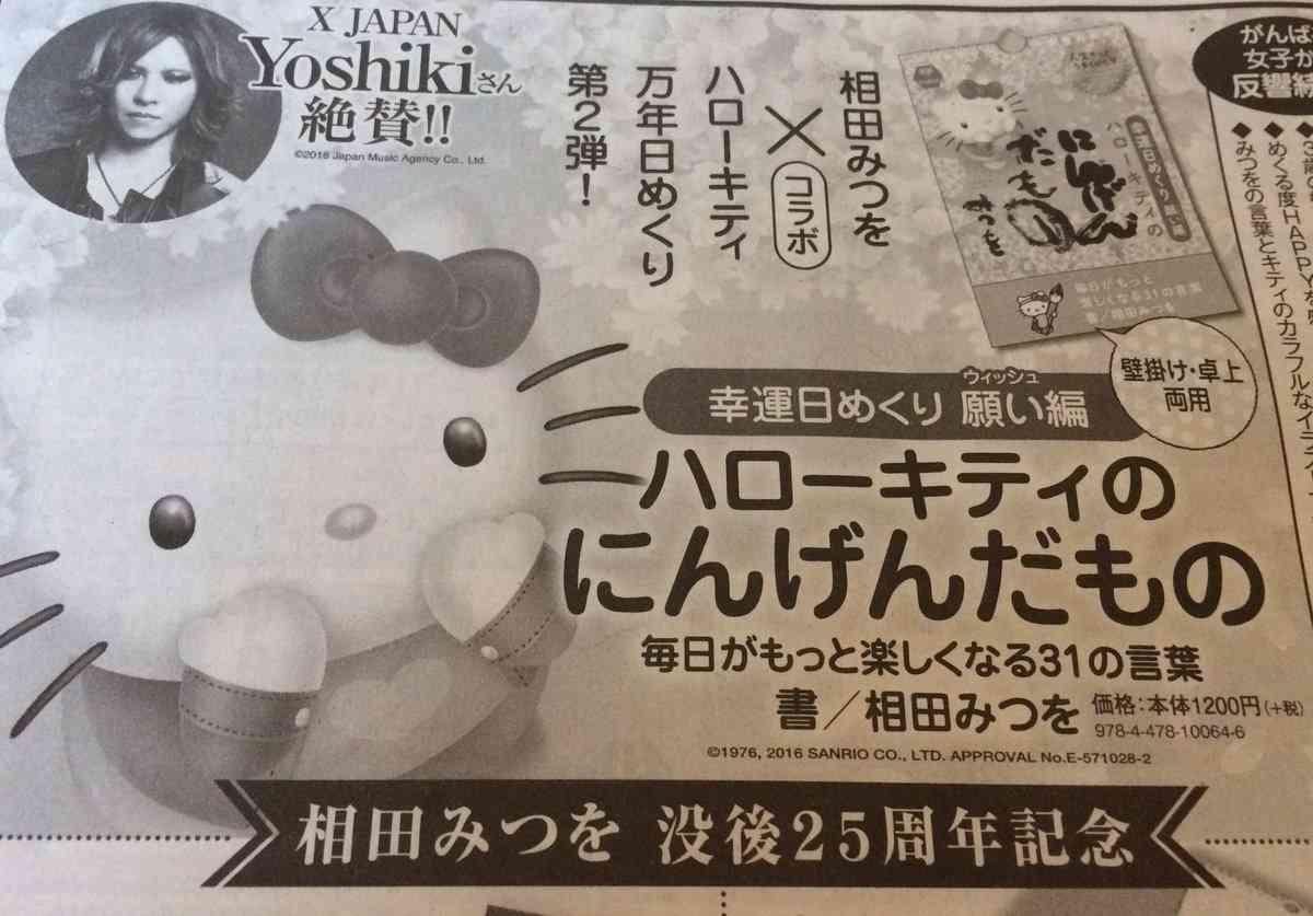 X JAPAN Yoshikiが絶賛! 仕事を選ばないハローキティが「にんげんだもの」と驚愕コラボ!! - トゥギャッチ