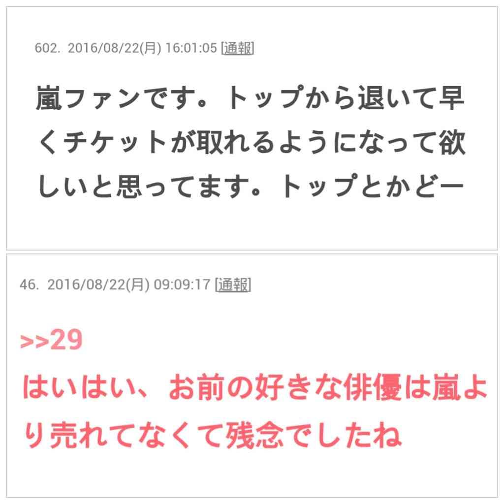 嵐:「好きなアーティスト」7年連続トップ 松本潤「今年も選んでいただけて感謝」