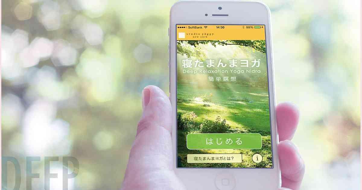 睡眠&リラックススマホアプリ「寝たまんまヨガ 簡単瞑想」について