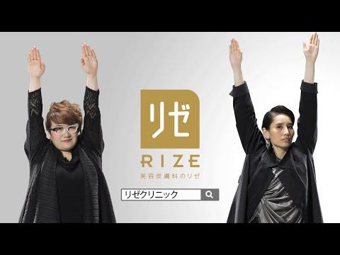 リゼウォークCM【目指せリゼコレ篇1】デューク更家監修! - YouTube