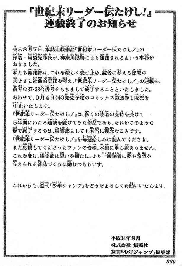 島袋光年「トリコ」次号ジャンプで約8年半の連載に幕
