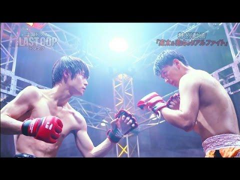 「ラストコップ」第7話 『亮太&若山のリアルファイト!!』 - YouTube