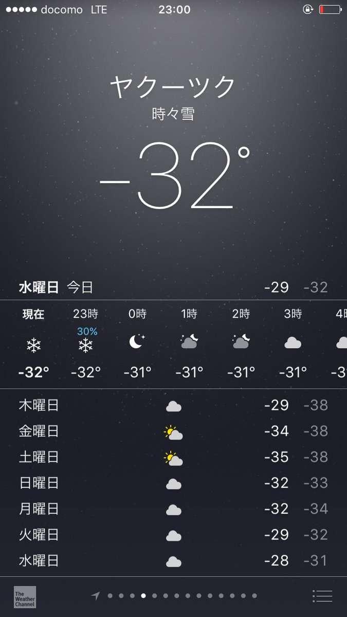 11月24日、日本列島に雪が降って起きたこといろいろ