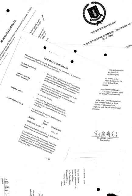 パナマ文書にいがらしゆみこさんの名前 別人の筆跡か (朝日新聞デジタル) - Yahoo!ニュース